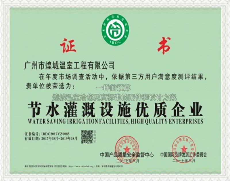 节水灌溉设施优质企业-广州市煌城温室工程有限公司