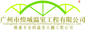 广州市煌城温室工程有限公司-蔬菜大棚,温室大棚工程,温室设计安装蔬菜大棚配件薄膜,玻璃智能温室配件厂家