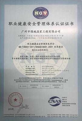 职业健康安全管理体系认证-广州市煌城温室工程有限公司