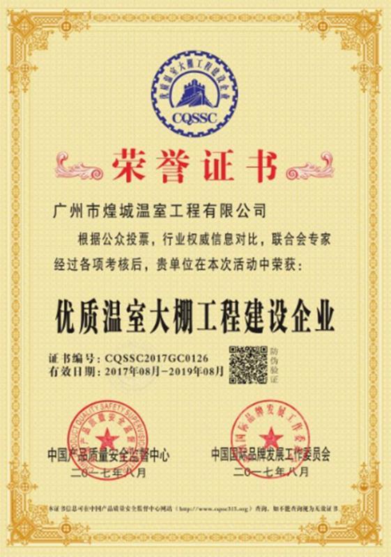 优质温室大棚工程建设企业-广州市煌城温室工程有限公司