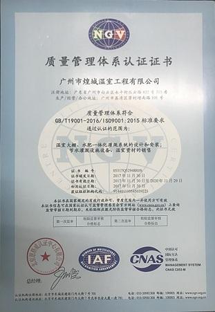 质量管理体系认证证书-广州市煌城温室工程有限公司